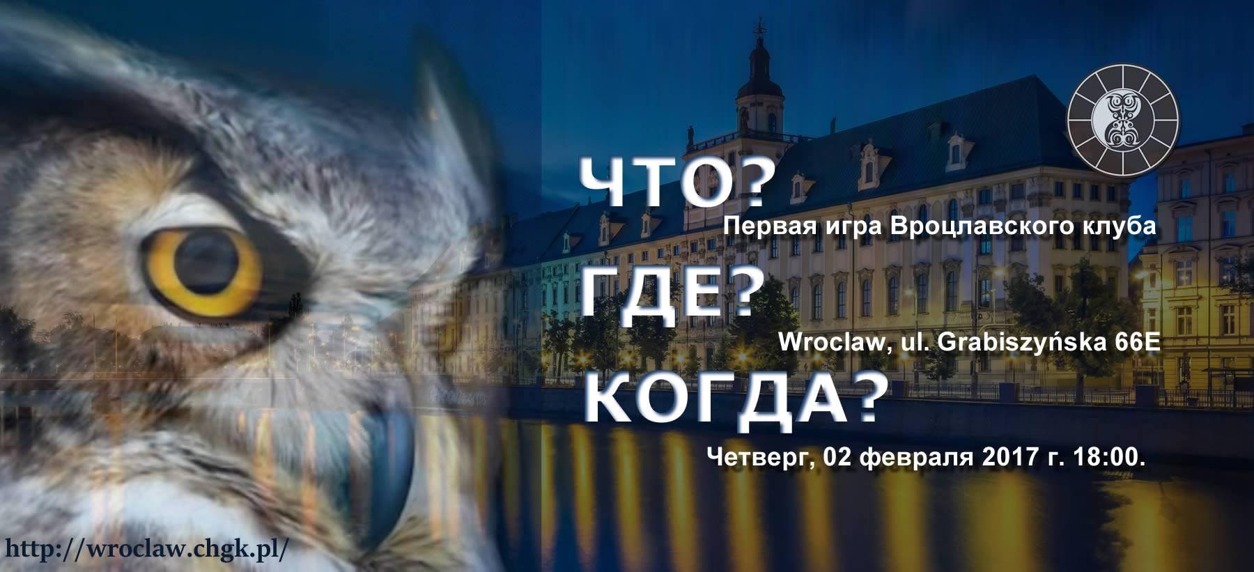 Во Вроцлаве пройдет кубок знатоков «Что? Где? Когда?»
