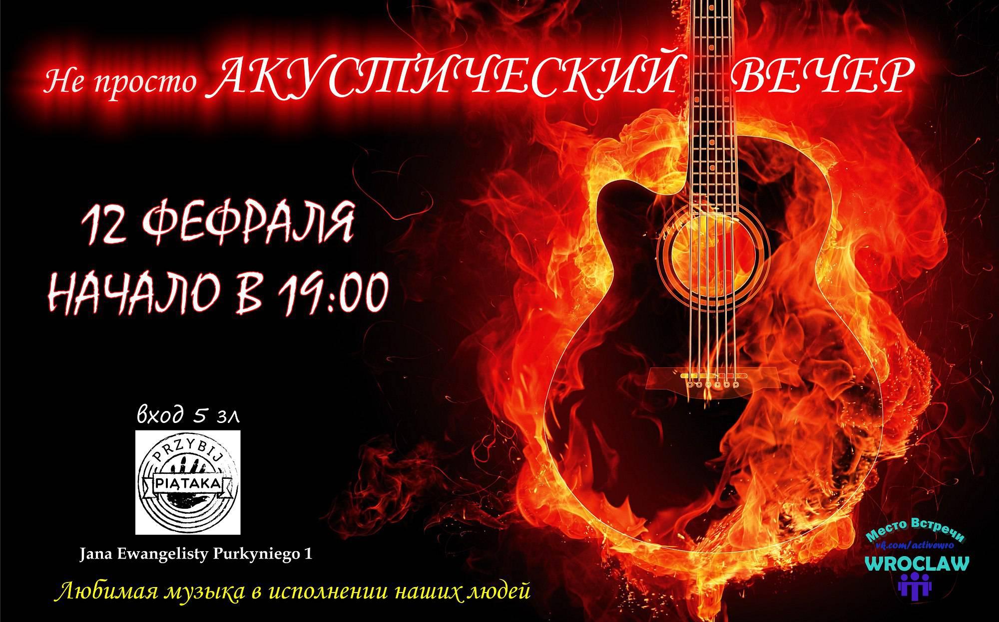 Во Вроцлаве пройдет концерт акустической музыки