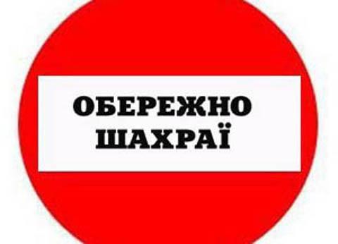 У Вроцлаві затримали шахраїв, які обдурили понад 2000 осіб