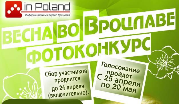 Сайт inPoland объявляет фотоконкурс «Весна во Вроцлаве»