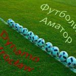 Презентация нового проекта от Динамо Вроцлав