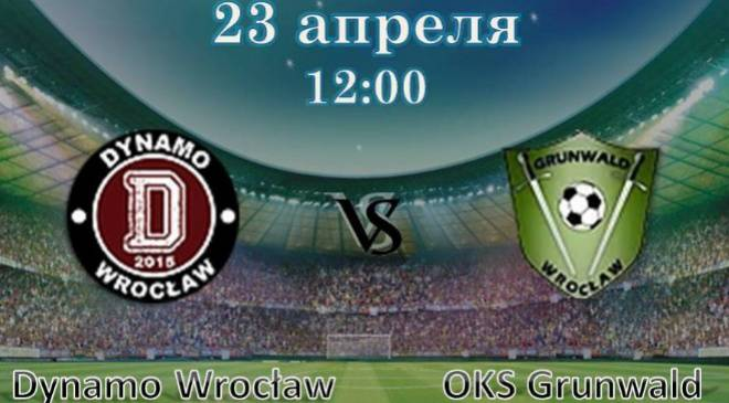 «Dynamo Wrocław» сыграет на выходных с «OKS Grunwald»