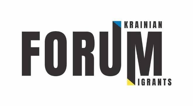 Влітку у Вроцлаві пройде форум «Ukrainian Migrants»
