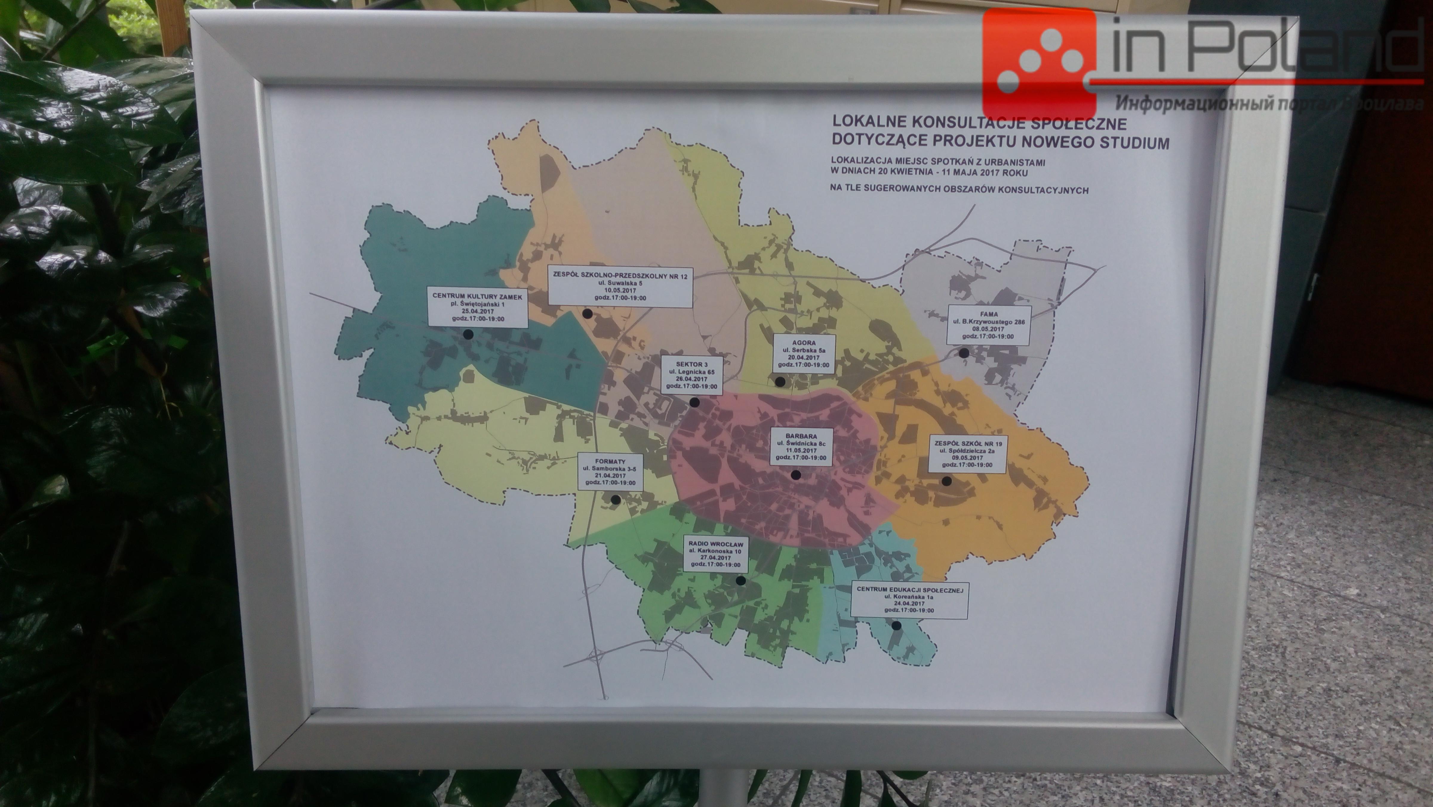Бюро розвитку Вроцлава проведе консультації для місцевих жителів