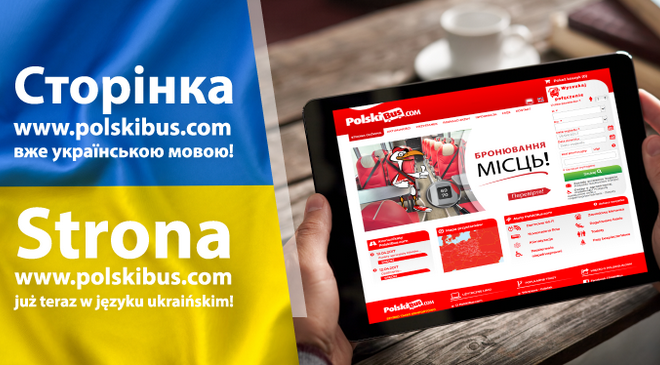 PolskiBus впроваджує україномовну версію сторінки