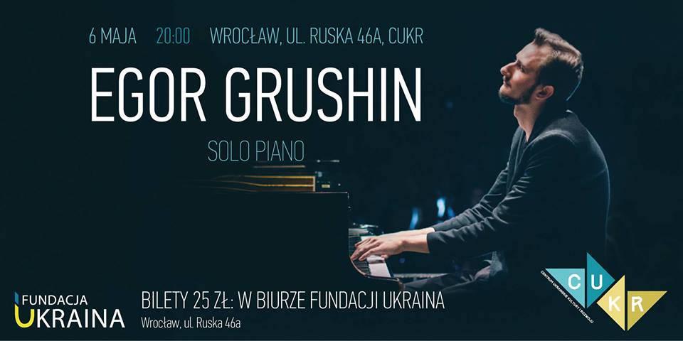 У Вроцлаві виступить відомий український композитор Єгор ГРУШИН