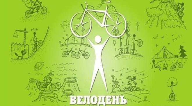 Свято Велосипедиста у Вроцлаві