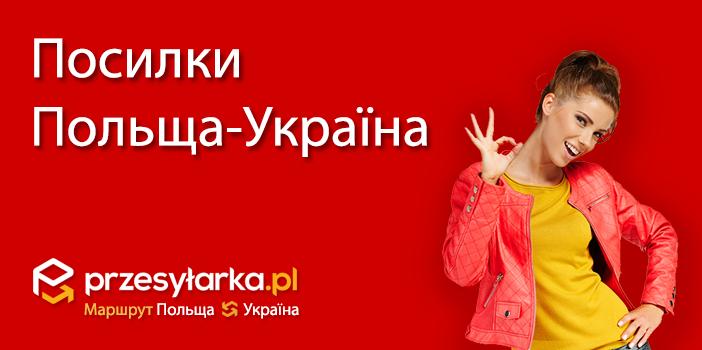 Вроцлавський посередник в галузі кур'єрської діяльності запускає послугу для Українців в Польщі