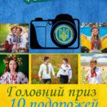 """У Вроцлаві триває фотоконкурс """"Я люблю Україну"""""""