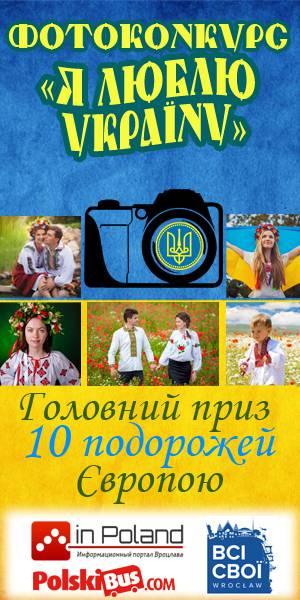 У Вроцлаві триває фотоконкурс «Я люблю Україну»