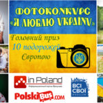 """Фотоконкурс від inPoland  """"Я люблю Україну"""" завершився (СПИСОК ПЕРЕМОЖЦІВ)"""