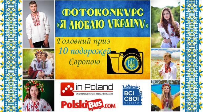 """Фотоконкурс від inPoland  """"Я люблю Україну» завершився (СПИСОК ПЕРЕМОЖЦІВ)"""