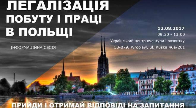 Легалізація у Вроцлаві: прийди і знайди відповідь