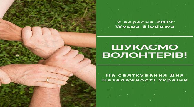 """Фундація """"Україна"""" шукає волонтерів на святкування незалежності України"""