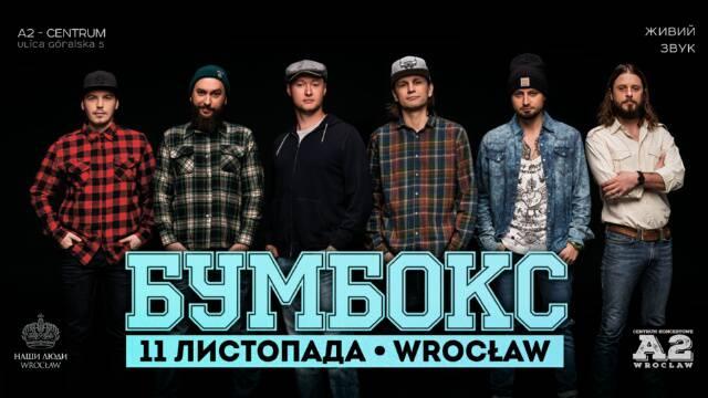 Бумбокс у Вроцлаві! Не пропусти!/ BoomBox we Wrocławiu