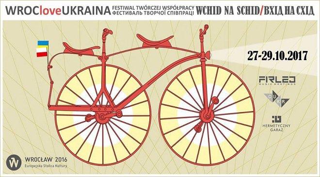Приходь на вроцлавський фестиваль україно-польської співпраці «Вхід на Схід»