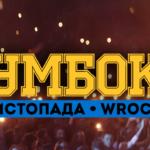 УВАГА! UWAGA! ATTENTION! Портал inPoland проводить розіграш квитків на концерт гурту Бумбокс у Вроцлаві