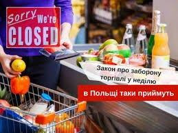 В неділю нічого не купиш! Сейм прийняв законопроект про заборону торгівлі