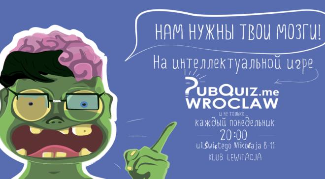 Первый русскоязычный Pub Quiz во Вроцлаве — прокачай свой интеллект