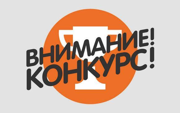 Внимание Вроцлав: участвуй в конкурсе – получи приз