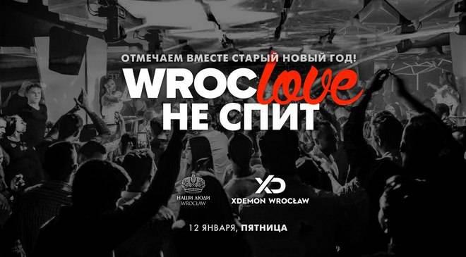 Вечеринка — Wrocław не спит!