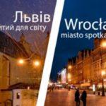 2018 рік — Рік Львова у Вроцлаві (Rok Lwowa we Wrocławiu)