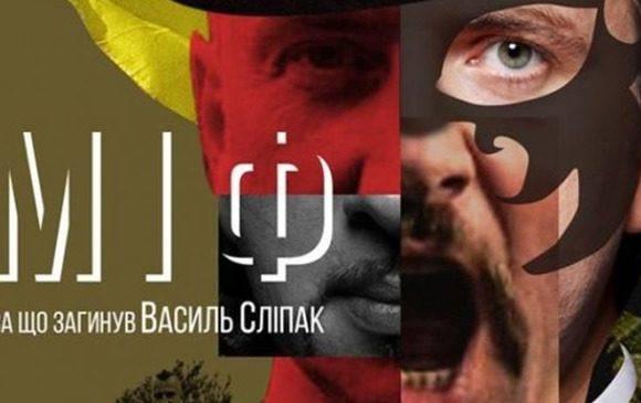 У Вроцлаві покажуть фільм про безмежний героїзм легендарного українця