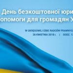 Безкоштовні юридичні консультації для іноземців у Вроцлаві