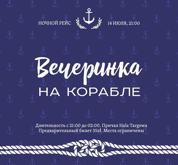 Во Вроцлаве пройдет Вечеринка на корабле