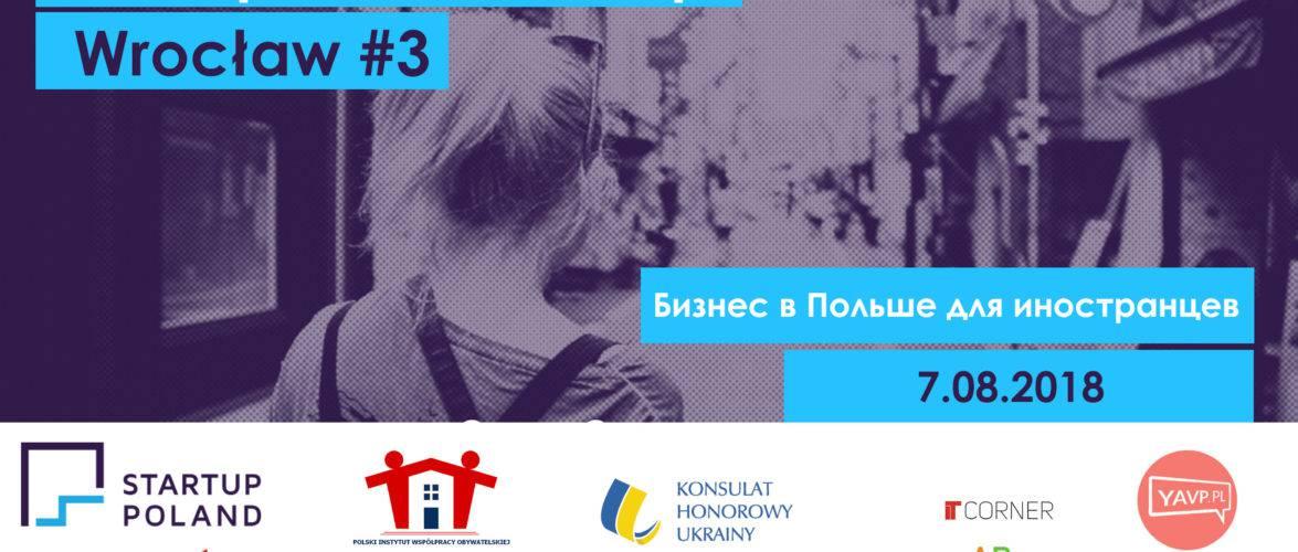У Вроцлаві пройде бізнес-конференція для українців, що планують відкрити бізнес
