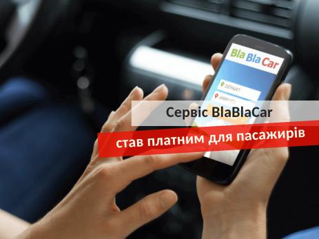 Сервіс BlaBlaCar став платним для пасажирів