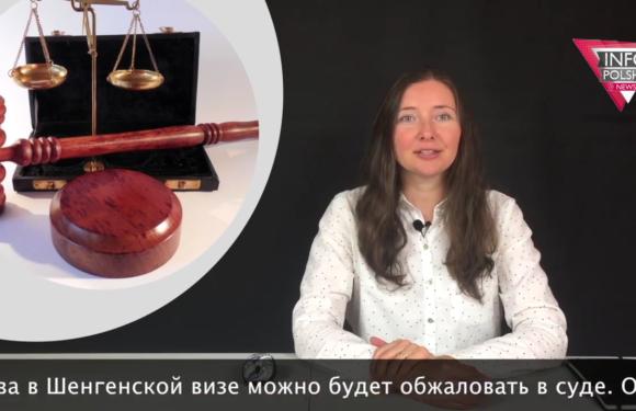Выпуск новостей №13 от «ИнфоПольша» (+ВИДЕО)