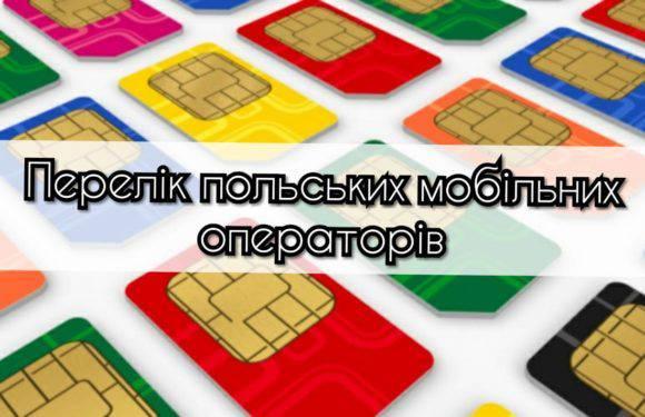 Перелік польських мобільних операторів з вигідними тарифами для українців