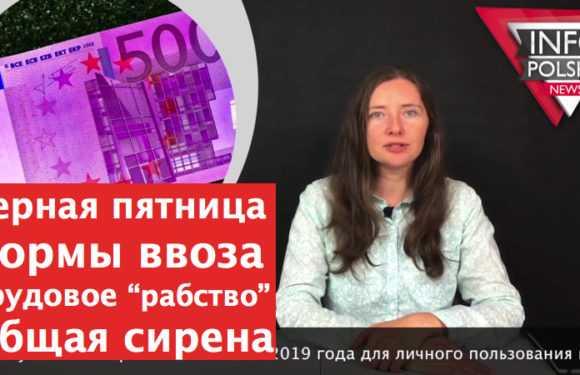 Выпуск новостей №16 от «ИнфоПольша» (+ВИДЕО)