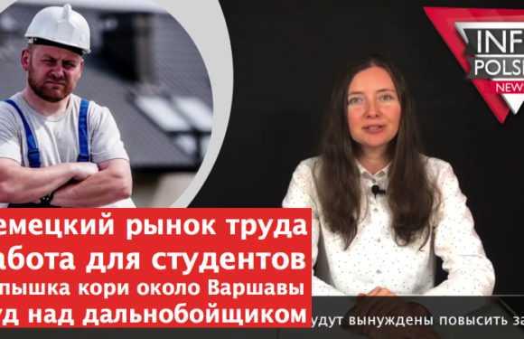 Выпуск новостей №15 от «ИнфоПольша» (+ВИДЕО)