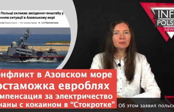 Выпуск новостей №18 от «ИнфоПольша» (+ВИДЕО)