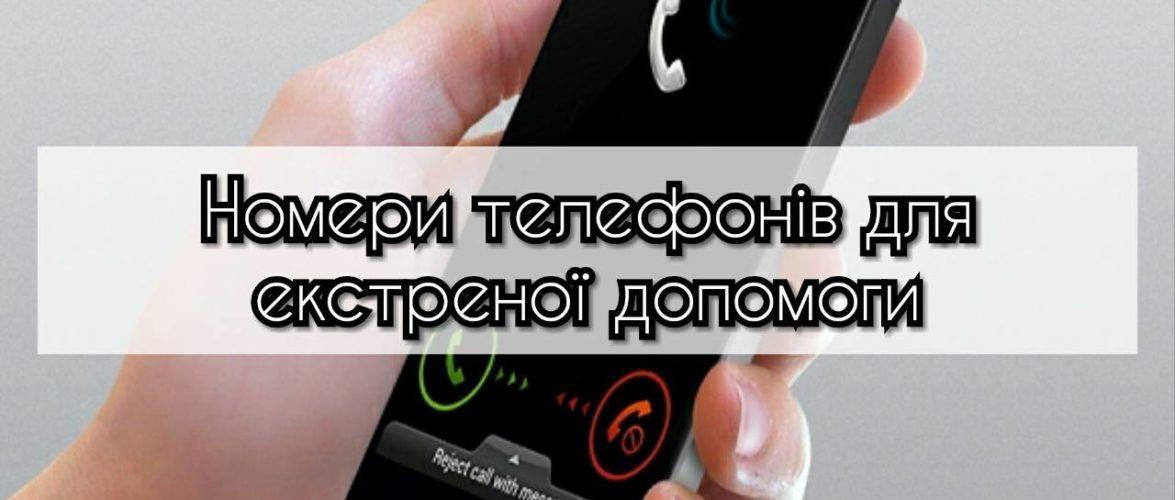 Корисна інформація для українців: номери телефонів для екстреної допомоги