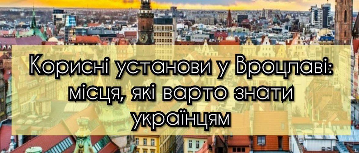 Корисні установи у Вроцлаві: місця, які варто знати українцям