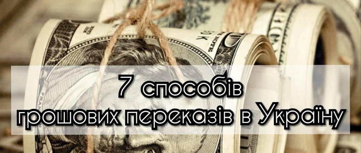 7 способів як переказати гроші з Польщі в Україну: загальний огляд