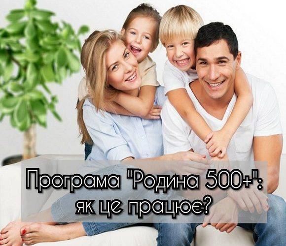 Соціальна програма «Родина 500 +» в Польщі: як це працює?
