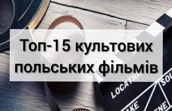 Топ-15 культових польських фільмів, які допоможуть у вивченні мови