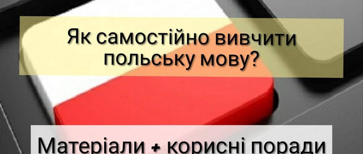 Як самостійно вивчити польську мову? Матеріали + корисні поради