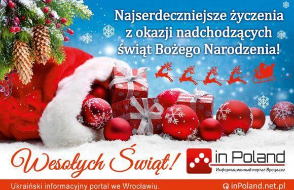 Вітаємо з наступаючим Новим Роком та Різдвом Христовим!