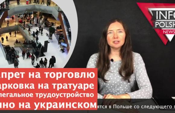 Выпуск новостей №19 от «ИнфоПольша» (+ВИДЕО)