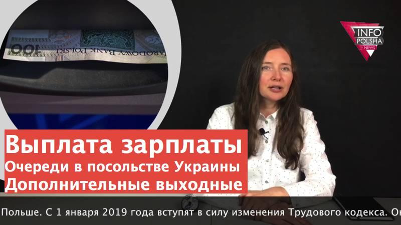 Выпуск новостей №21 от «ИнфоПольша» (+ВИДЕО)