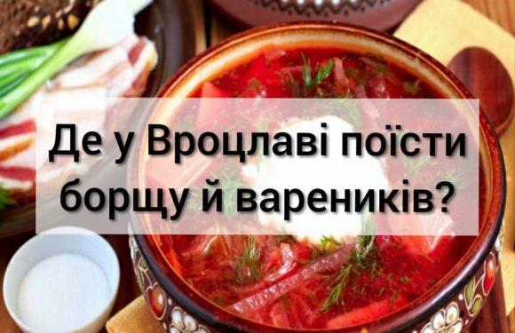 Українська кухня у Вроцлаві: де поїсти борщу і вареників?