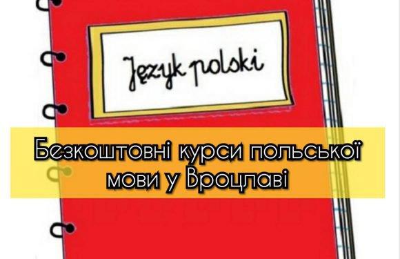 Безкоштовні курси польської мови у Вроцлаві