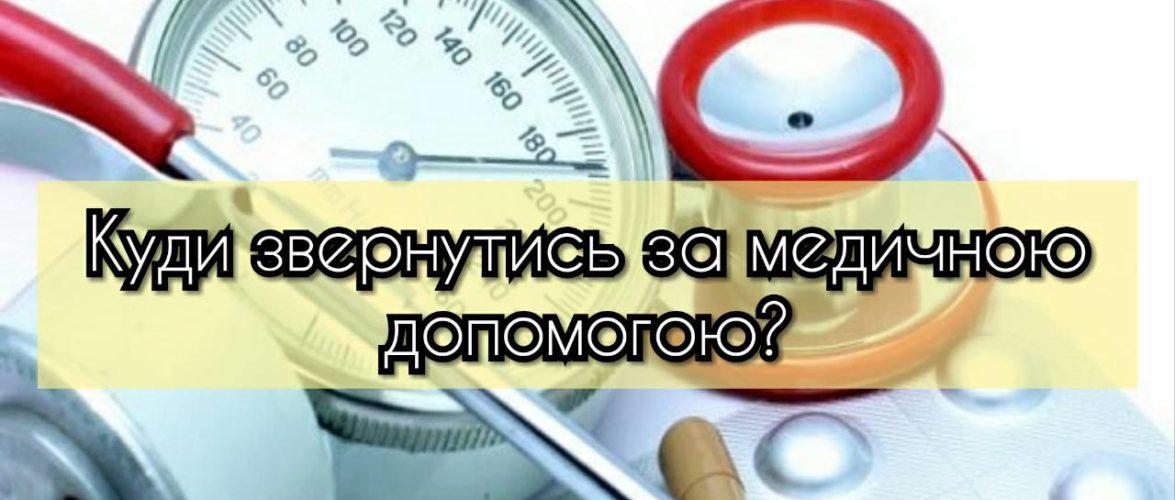 Куди звернутись за медичною допомогою? (Перелік медичних закладів у Вроцлаві)