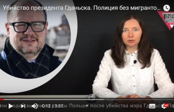Выпуск новостей №24 от «ИнфоПольша» (+ВИДЕО)