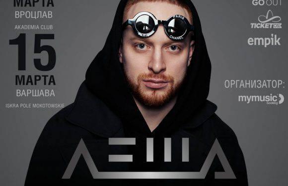 Концерт известного рэп исполнителя, хитмейкера  2018 — Леша Свик